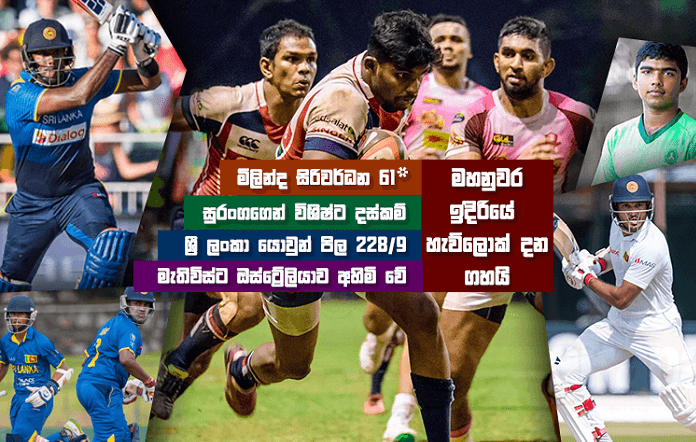 Sri Lanka Sports News Last Day Summary February 5th
