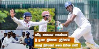 Sri Lanka Sports News Last Day Summary February 6th