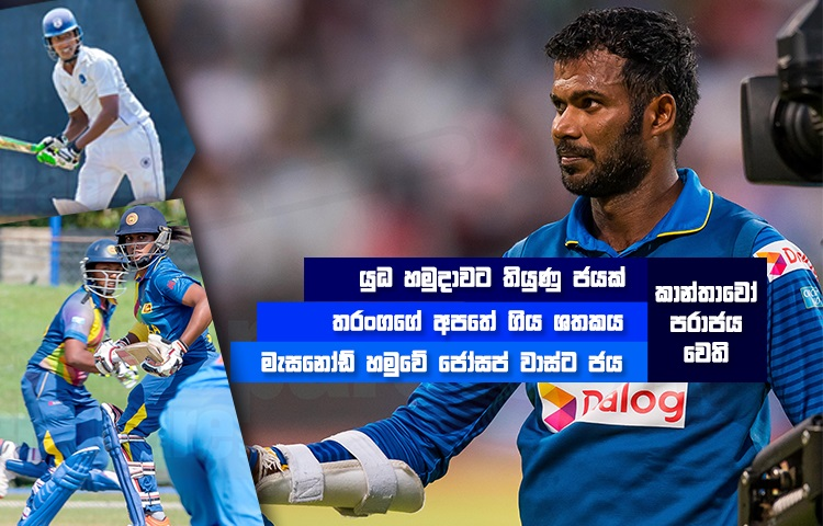 Sri Lanka Sports News Last Day Summary February 7th7th(1)
