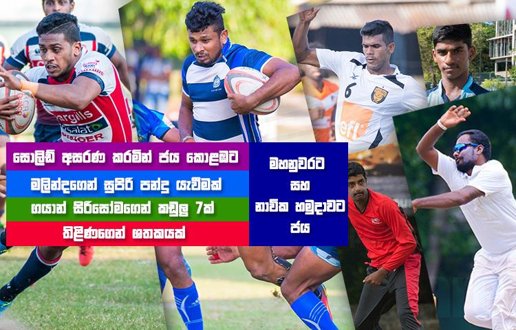 Sri Lanka Sports News