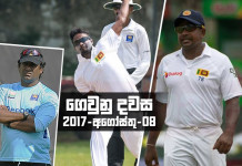 Sri Lanka sports news last day summary August 8th