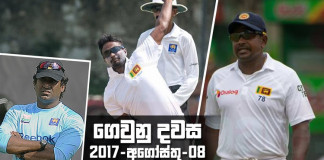 Sri Lanka sports news last day summary August 8th