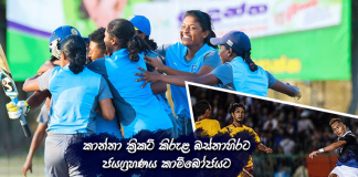 Sri Lanka Sports News Last Day summary October 09th
