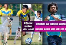 Sri Lanka Sports News last day summary January 8th