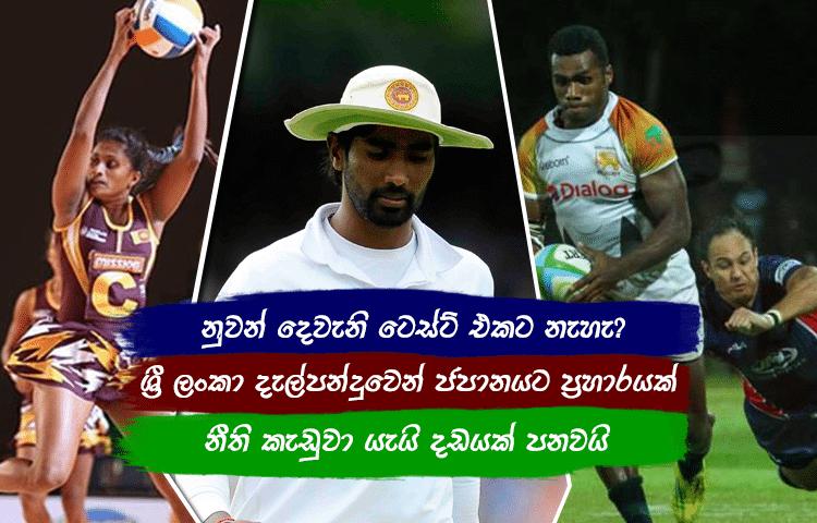 Sri Lanka Sports News Last Day summary august 02