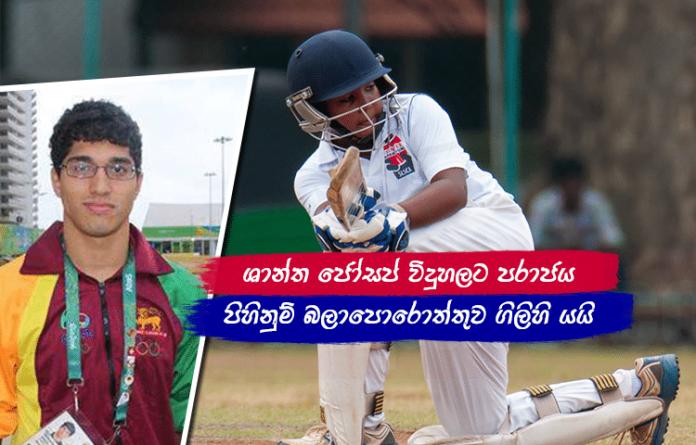 Sr Lanka Sports News last day summary august 09