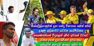 Sri Lanka Sports News last day summary august 21