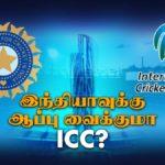 BCCI - ICC