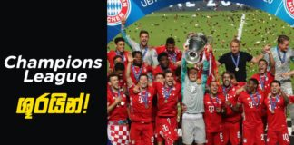 Bayern Munich & Sevilla wins Champions and Europa Leagues – Football Lokaya
