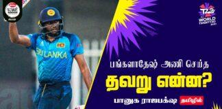 Sri Lanka vs Bangladesh - Bhanuka Rajapaksha