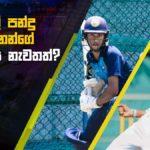 Cricket Watarawuma