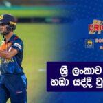 1st T20I - Cricketry Sinhala