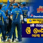 3rd ODI Cricketry