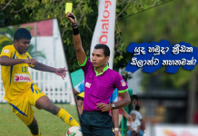 Dilan Udayanga faces a one year ban