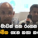 Marvan and Rangana said about Dhammika Prasad