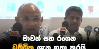 Marvan and Rangana said about Dhammika Prasad