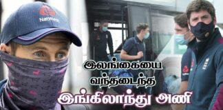 England team arriving to Sri Lanka 2021