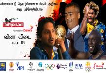 Tamil Quiz - Week 04