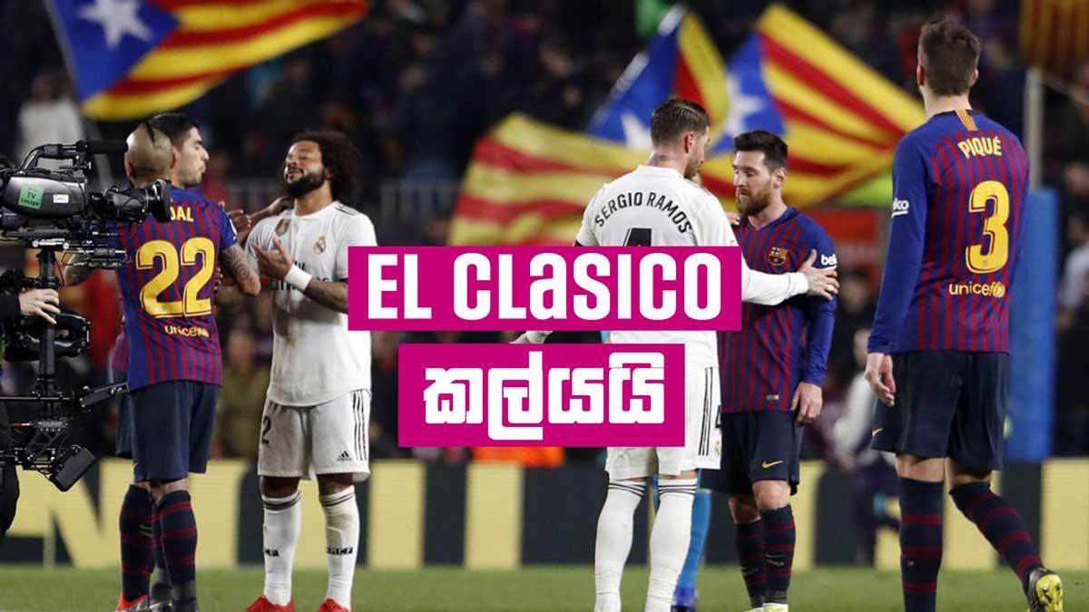 Football Lokaya