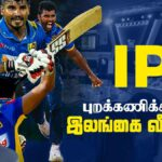 Sri Lankan Players Picked for the IPL 2021