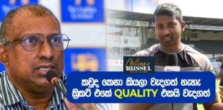 Chilling with Russel with Aravinda De Silva