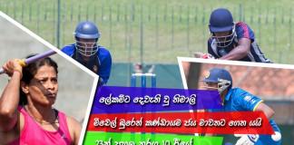 Sri Lanka Sports News last day summary july 09
