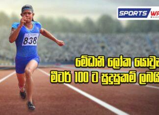 Video Sports Watch