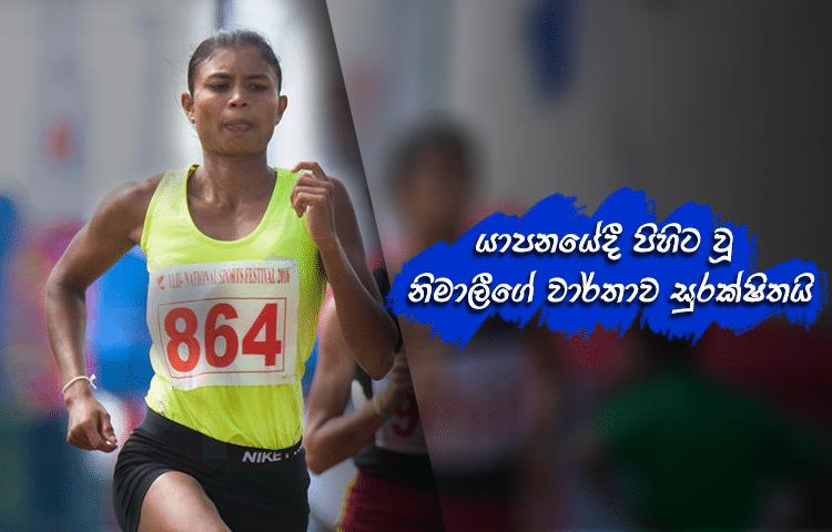 Nimali's 800m record is legit
