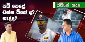 Sinhala Pitiye Katha
