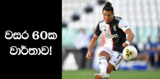 Ronaldo breaks 60 year old record