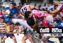 Rugby Pitiya Week 13