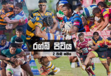 Rugby-pitiya---Schools-2nd-week