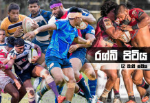 Rugby Pitiya Week 12
