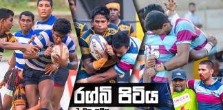 Rugby Pitiya