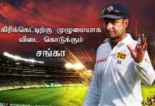Sanga Article Cover Photo