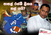 Schools-rugby-haulted-sinhala