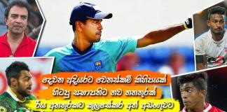 Sri Lanka Sports News last day summary September 19th
