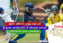 Sri Lanka Sports News Last Day Summary