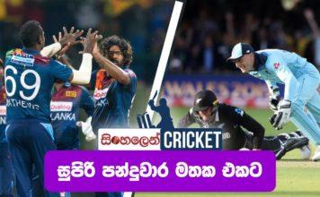Sinhalen Cricket episode 24