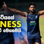 Sri Lanka National Squad performs