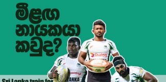 Sri Lanka Rugby Next captain video (1) (1)