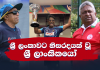 Sri Lankan coaches who challenged Sri Lanka