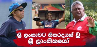 Sri Lankan coaches who challenged Sri Lanka