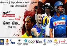 Thepapare Tamil Quiz - Episode 03