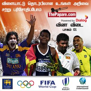 Tamil Quiz 300x300
