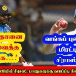 ThePapare Tamil weekly sports roundup Episode 97