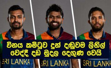 Gunathilaka, Mendis and Dickwella banned