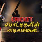 Cricket Match Types