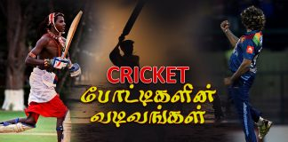 Cricket Match Types