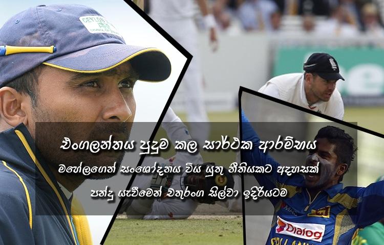 Sri Lanka Sports news last day summary june 10